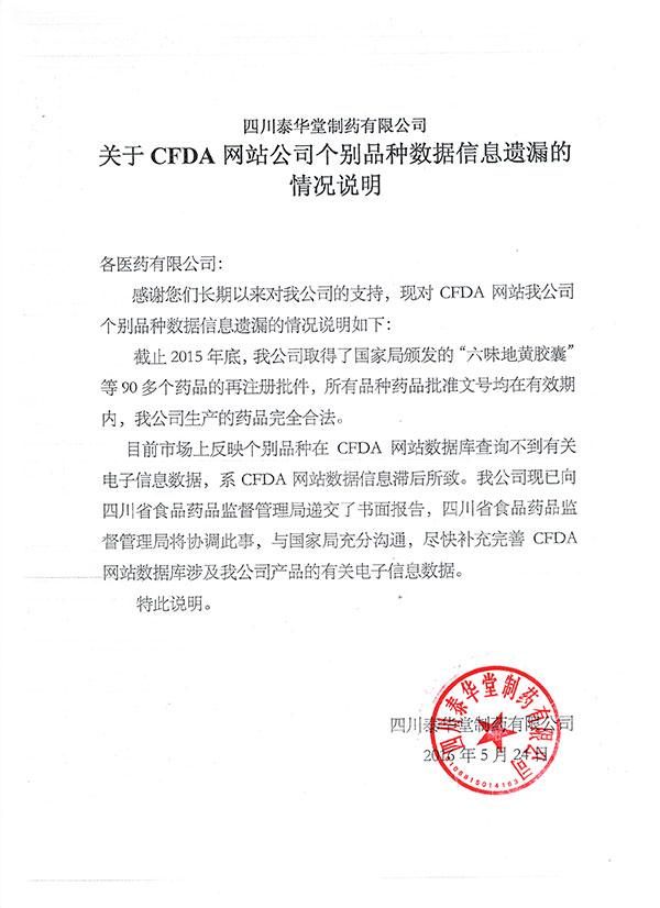 关于CFDA网站公司个别品种数据说明.jpg