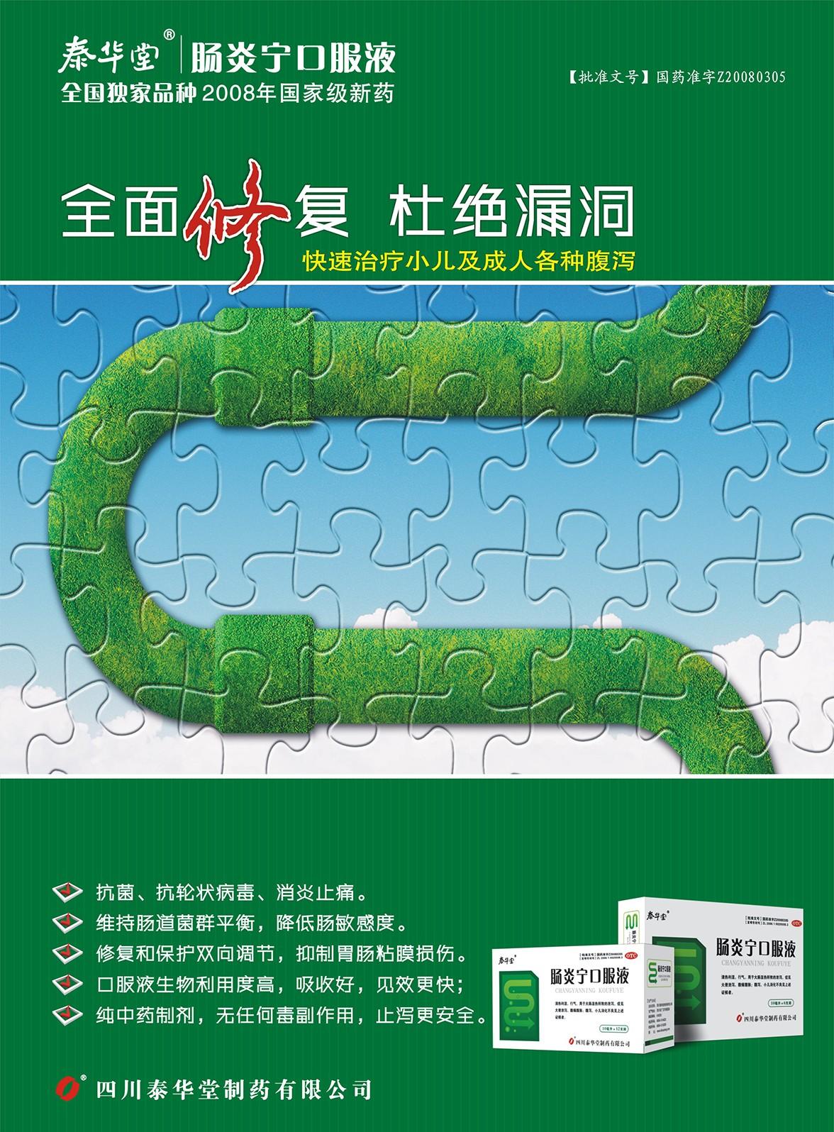 肠炎宁雷竞技下载官方版-1.jpg