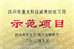 泰晶省重大科技成果转化工程示范项目201209.jpg