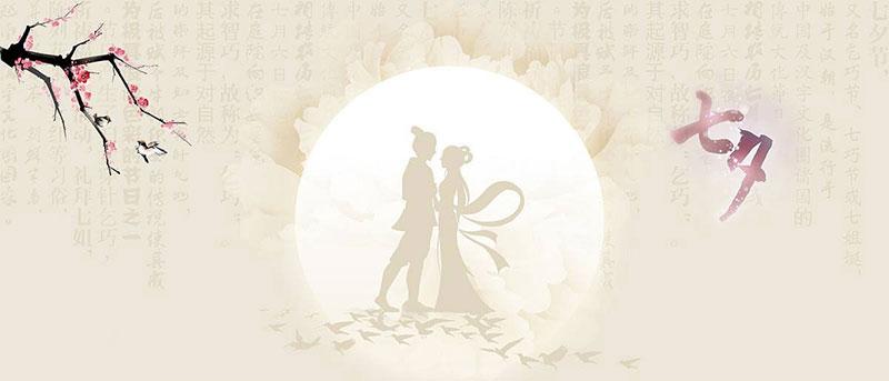 七夕节来历、风俗习惯、经典诗文及民间歌谣