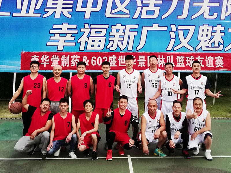 2018年公司工会篮球友谊赛