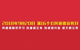 四川骄傲•全国道德模范公益广告